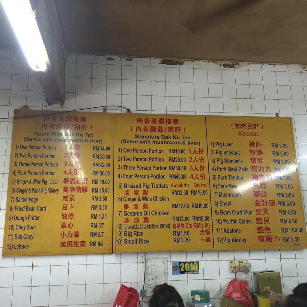 soon huat bak kut teh jb menu
