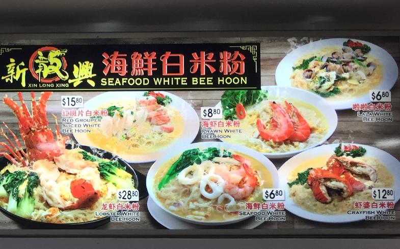 xin long xin seafood menu