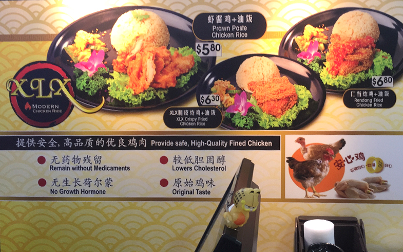 xin long xin chicken rice menu